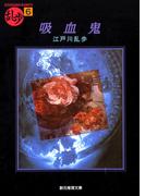 吸血鬼(創元推理文庫)