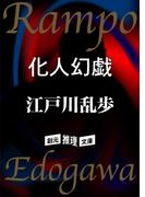 化人幻戯(創元推理文庫)