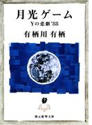 月光ゲーム(創元推理文庫)
