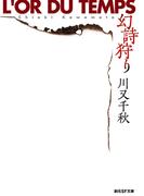 幻詩狩り(創元SF文庫)