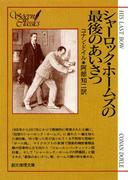 シャーロック・ホームズの最後のあいさつ【阿部知二訳】(創元推理文庫)