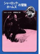 シャーロック・ホームズの冒険【阿部知二訳】(創元推理文庫)
