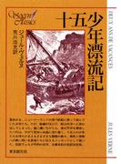 十五少年漂流記(創元SF文庫)