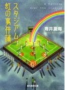 スタジアム 虹の事件簿(創元推理文庫)