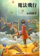 魔法飛行(創元推理文庫)