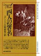 四人の署名【阿部知二訳】(創元推理文庫)