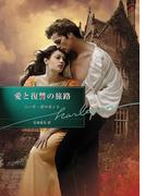 愛と復讐の旅路(ハーレクイン文庫)
