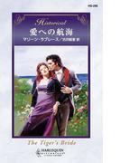 愛への航海(ハーレクイン・ヒストリカル)