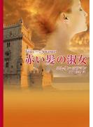 赤い髪の淑女(MIRA文庫)