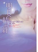 明日へ結ぶ絆(ハーレクイン文庫)