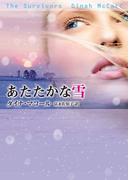 あたたかな雪(MIRA文庫)