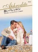 熱いバレンタイン(ハーレクイン・アフロディーテ)
