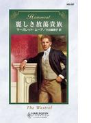 麗しき放蕩貴族(ハーレクイン・ヒストリカル)