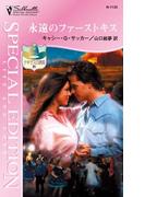 永遠のファーストキス(シルエット・スペシャル・エディション)