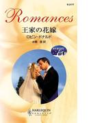 王家の花嫁(ハーレクイン・ロマンス)