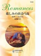 悲しみの出会う島(ハーレクイン・ロマンス)