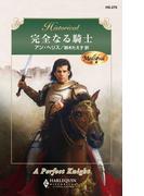 完全なる騎士(ハーレクイン・ヒストリカル)