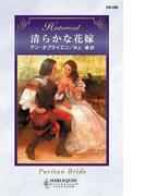 清らかな花嫁(ハーレクイン・ヒストリカル)