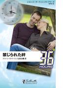 禁じられた絆(シルエット・36アワーズ)