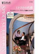 口づけの代償(シルエット・スペシャル・エディション)