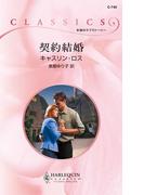 契約結婚(ハーレクイン・クラシックス)