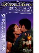 恋してはいけない人(シルエット・スペシャル・エディション)