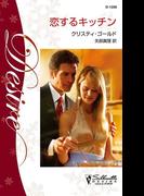恋するキッチン(シルエット・ディザイア)