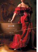 恋と剣(ハーレクイン文庫)