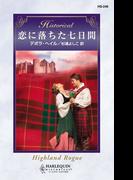 恋に落ちた七日間(ハーレクイン・ヒストリカル)