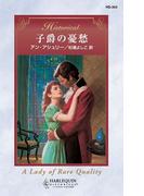 子爵の憂愁(ハーレクイン・ヒストリカル)
