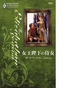 女王陛下の侍女(ハーレクイン・エリザベサン・シーズン)