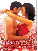 情熱の花びら(ハーレクイン・デジタル)