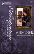 女王への謁見(ハーレクイン・エリザベサン・シーズン)