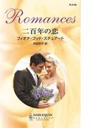 二百年の恋(ハーレクイン・ロマンス)