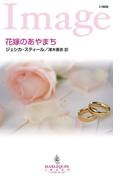 花嫁のあやまち(ハーレクイン・イマージュ)