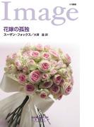 花嫁の孤独(ハーレクイン・イマージュ)