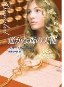 遙かな森の天使(MIRA文庫)
