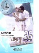 秘密の夢(シルエット・36アワーズ)