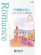 不機嫌な恋人(シルエット・ロマンス)