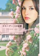 ミス・デーンの憂鬱(ハーレクイン文庫)