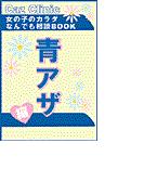 青アザ編~女の子のカラダなんでも相談BOOK(ヒメゴト倶楽部)
