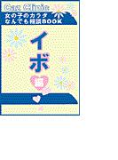 イボ編~女の子のカラダなんでも相談BOOK(ヒメゴト倶楽部)