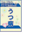 うつ病編~女の子のカラダなんでも相談BOOK(ヒメゴト倶楽部)