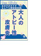 大人のアトピー性皮膚炎編~女の子のカラダなんでも相談BOOK(ヒメゴト倶楽部)
