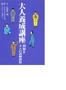 大人養成講座4限目 大人の冠婚葬祭(扶桑社BOOKS)