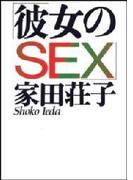 彼女のSEX(扶桑社文庫)