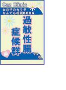 過敏性腸症候群編~女の子のカラダなんでも相談BOOK(ヒメゴト倶楽部)