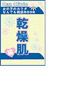 乾燥肌編~女の子のカラダなんでも相談BOOK(ヒメゴト倶楽部)