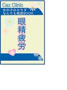 眼精疲労編~女の子のカラダなんでも相談BOOK(ヒメゴト倶楽部)