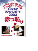 Cazリアル・レポート 赤っ恥編(ヒメゴト倶楽部)